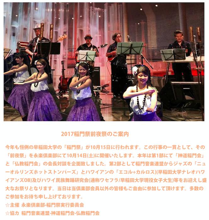 2017稲門祭前夜祭